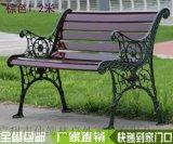 加長加厚版鑄鐵腳公園長椅 實木木條