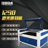 1290大型木材激光雕刻机皮革木板激光切割机