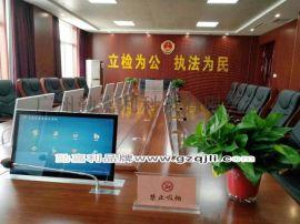 九江市勤嘉利无纸化会议系统升降终端厂家