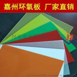 彩色环氧板厂家 广州彩色绝缘板定制生产