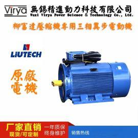 螺杆压缩机专用电机配柳富达原厂电机