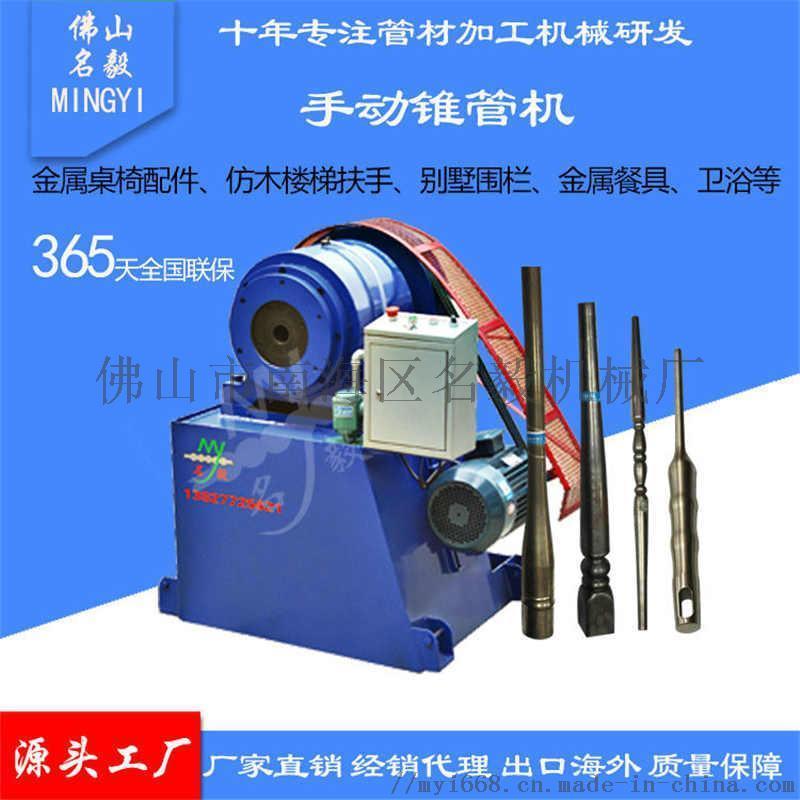 厂家专业铁管锥度手动锥度缩管机 沙发脚加工锥管设备