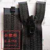 正品YKK5树脂双开拉链塑料拉头