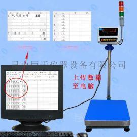0-100公斤電子秤可連接電腦上傳數據