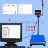 0-100公斤電子秤可連接電腦上傳資料