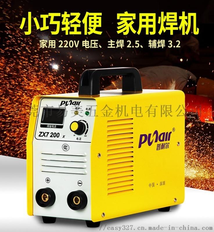 普耐尔ZX7-200X手工电焊机家用220v