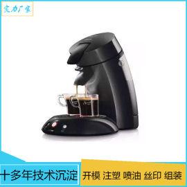 东莞小型咖啡机塑料外壳开模注塑加工定制塑胶配件模具