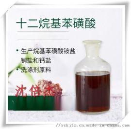 十二烷基苯磺酸 生产厂家