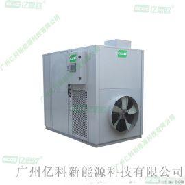 10匹花椒干燥全自动热泵烘干机