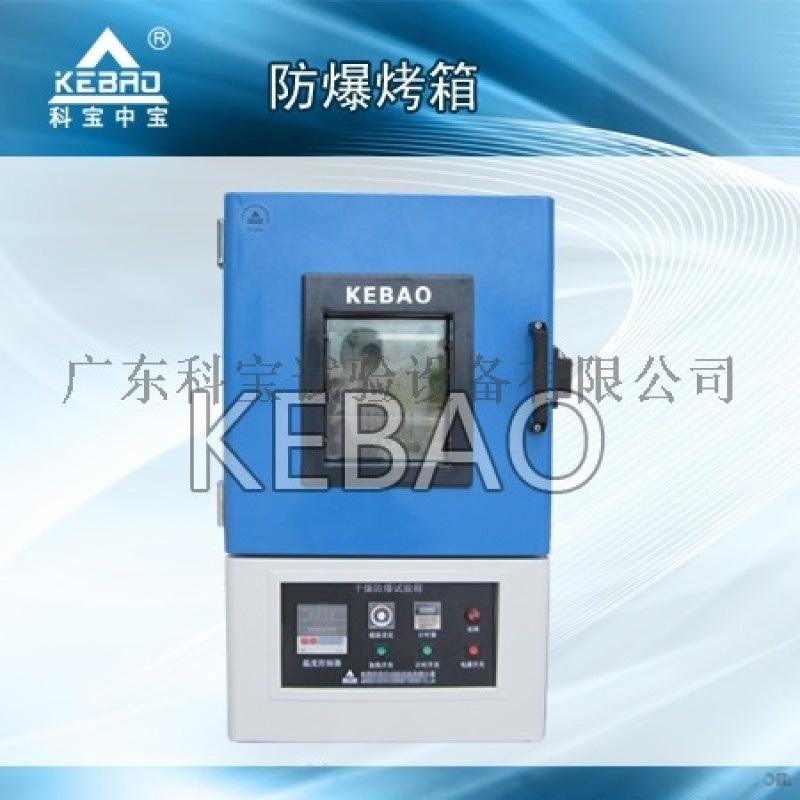 工业烤箱/高温实验箱/高温烘箱