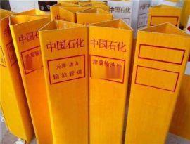 标志桩警示牌 厂家生产管道玻璃钢警示牌