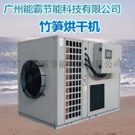 竹笋烘干机、热泵烘干机