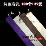 10寸扇套苏绣扇袋折扇扇袋子古典扇扇袋礼品扇袋子