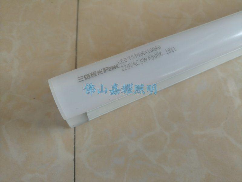 三雄PAK410090丽致T5一体化LED支架