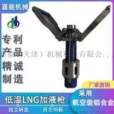 重庆嘉能低温LNG加液枪加注的操作方法