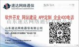 曲阜ERP开发(速达网络通信)