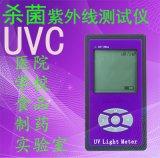 UVA UVC254nm紫外线辐照计的工作原理