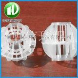 多面空心球pp塑料空心球填料50mm規格多面空心球