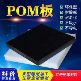 POM板 聚甲醛板 赛钢板 白色黑色POM板