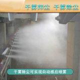 矿场造纸厂干雾除尘装置 翻车机干雾抑尘箱