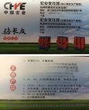 黄岩宏业全铜变压器SC11-10/10-0.4KV