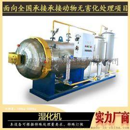 供应全自动电加热蒸汽家禽无害化处理设备