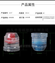 28mm  塑料防盗翻盖吸嘴瓶盖 运动瓶盖