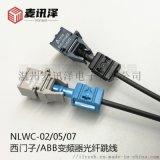 变频器光纤 HFBR-4531Z/4533Z