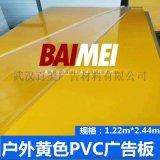 彩色雪弗板/高密度PVC雪弗板/雪弗板生产厂家