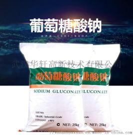 供应高纯度工业级葡萄糖酸钠