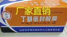 厂家批发优质双面自粘型丁基防水胶带15075736090