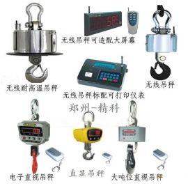 电子吊秤厂家 无线吊钩秤正确使用方法-郑州精科你生产厂家技术支持
