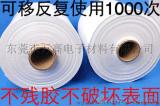 满意100%可移胶,可移胶-东莞万高电子材料生产销售可移胶批发价
