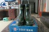 安全牌35KV絕緣靴
