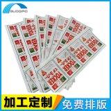 印刷彩色長方形貼紙 多色商標貼定做 銅板紙不乾膠標籤