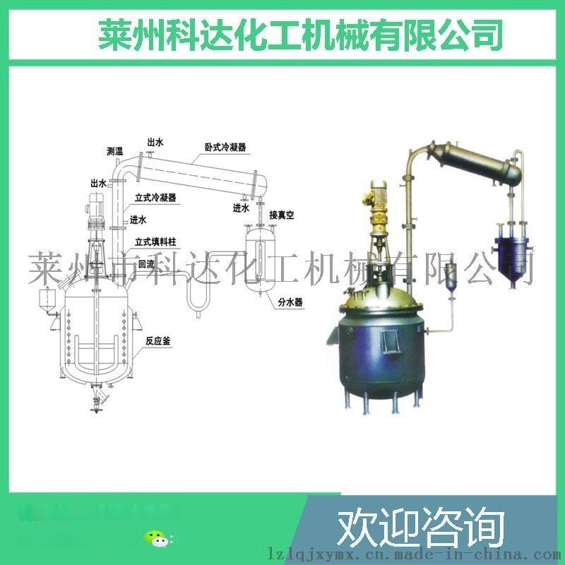 反應釜 不飽和樹脂反應釜 萊州科達化工機械