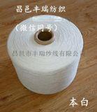 厂家直销10支气流纺本白涤棉纱 再生棉纱 织带用纱