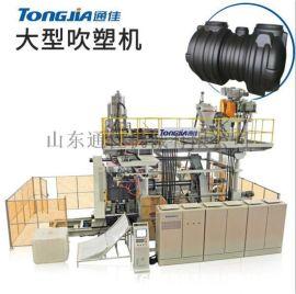 山东IBC桶全自动吹塑机生产厂家伺服液压吨桶吹塑机