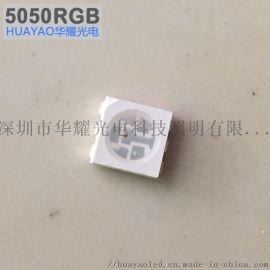 5050RGB灯珠 七彩贴片LED全彩5050光源