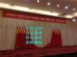 四川省定做防火阻燃会议室电动舞台幕布生产厂家