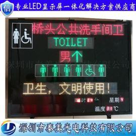 服务区公厕led蹲位屏 智能洗手间led显示屏