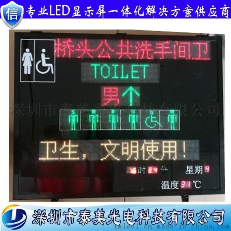 服務區公廁led蹲位屏 智慧洗手間led顯示屏