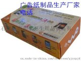 赵县定做广告纸抽厂家盒抽纸巾厂家