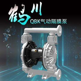 鹤川 QBK气动隔膜泵