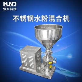 不锈钢水粉混合机 水粉液料混合器 乳化机