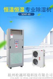 实验室恒温恒湿空调档案馆恒温除湿机
