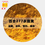 无锡美丹百合277永固黄工业有机永固黄颜料