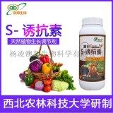 S-诱抗素(天然脱落酸)