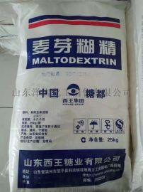 现货直销 西王麦芽糊精 食品级 增稠剂 稳定剂