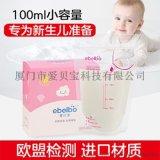 愛貝寶一次性儲奶袋食品袋生產廠家復合袋